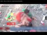 现场:母女从行驶火车上坠落 妈妈临死前哺乳