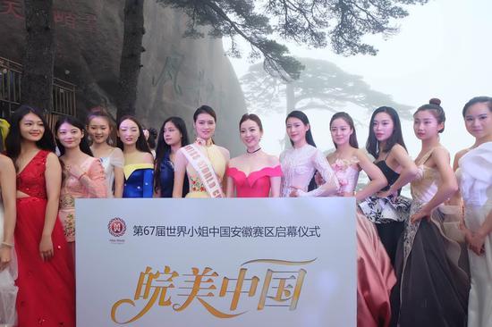 第67届世姐安徽赛区起航 五大亮点彰显皖美中国底蕴
