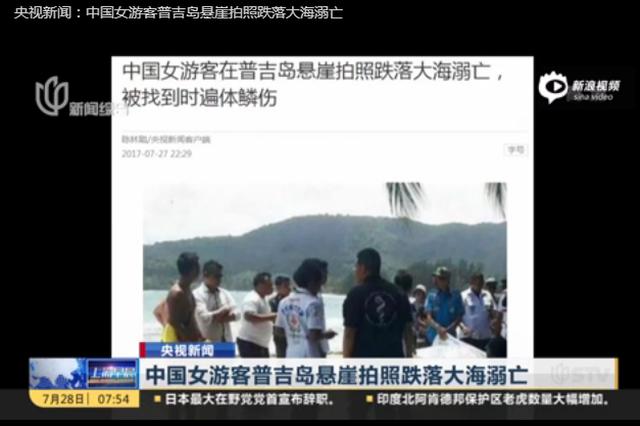 中国女游客普吉岛悬崖拍照跌落大海溺亡