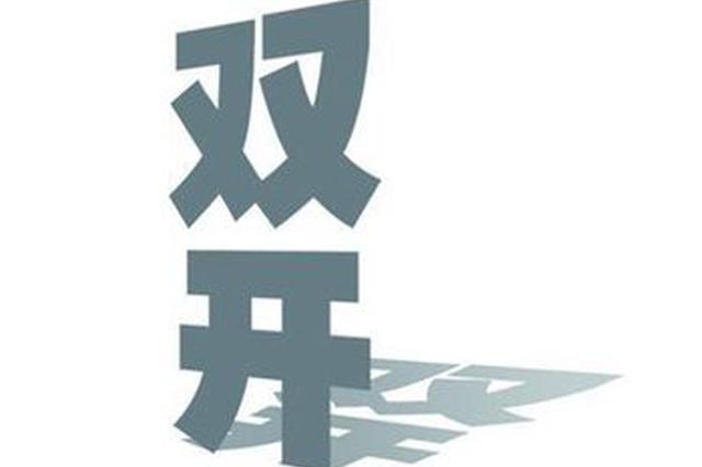 """利辛县规划局局长汝晓梅严重违纪被""""双开"""""""