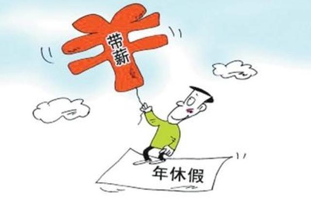 滁州市职工未休年休假可领三倍工资