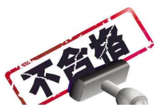 省药监局公布食品安全抽检信息 13批次食品不合格