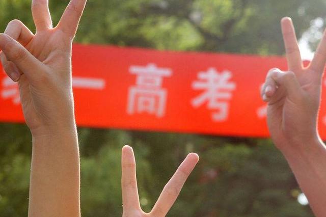 安徽省43.4万考生跨进大学门槛 录取率达83.6%