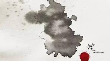 中国各省水墨地图 看完安徽我服了