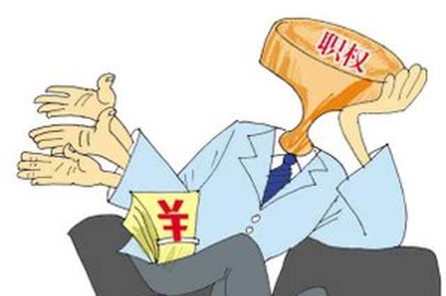 村支书村主任合伙贪污受贿 服刑期间被追加第四宗罪