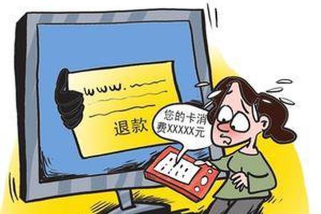 """女子轻信网购退款被骗 警方连夜""""抢回""""45万"""
