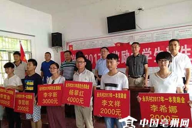 安徽利辛:村里拿出15000元奖励大学生