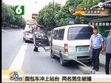 面包车冲上站台 两名男生被撞