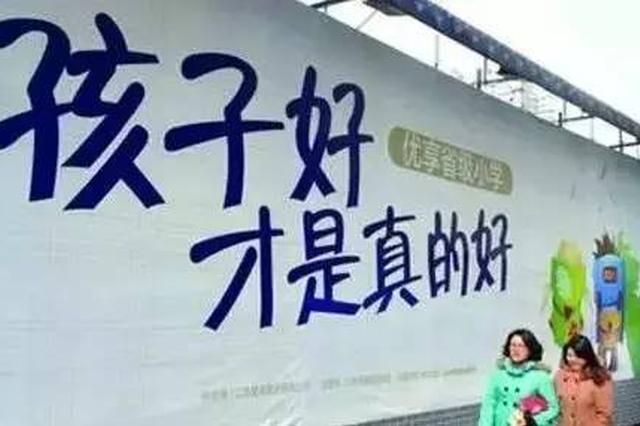 合肥惊现4.5万/㎡天价学区房