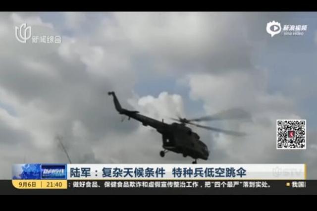 陆军:复杂天候条件 特种兵低空跳伞
