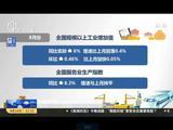 国家统计局:8月份中国经济运行总体平稳