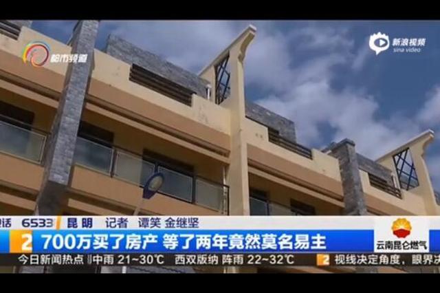 男子花700万买下29套房 不料开发商一房二卖
