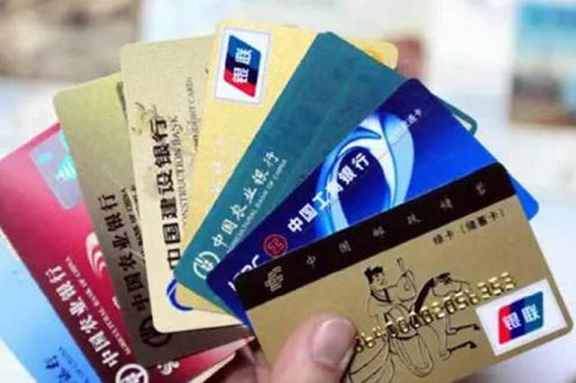 男子揣45张身份证办银行卡
