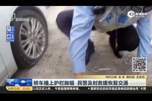 轿车撞上护栏抛锚 民警及时救援恢复交通