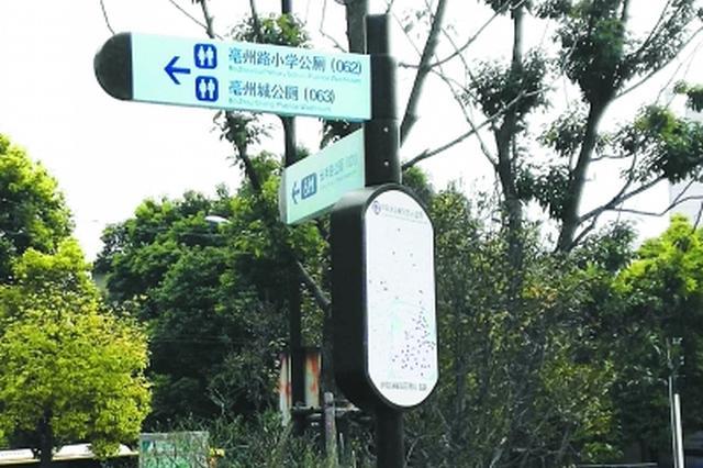 新式公厕指路牌亮相合肥街头 两个导示模块相互配合