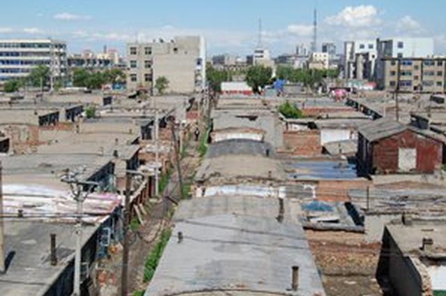 合肥超4万套棚户区将改造