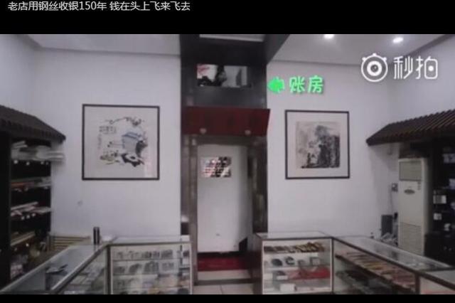 老店用钢丝收银150年 钱在头上飞来飞去