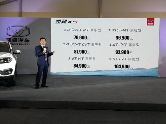 【凯翼X5全系 官方指导售价】
