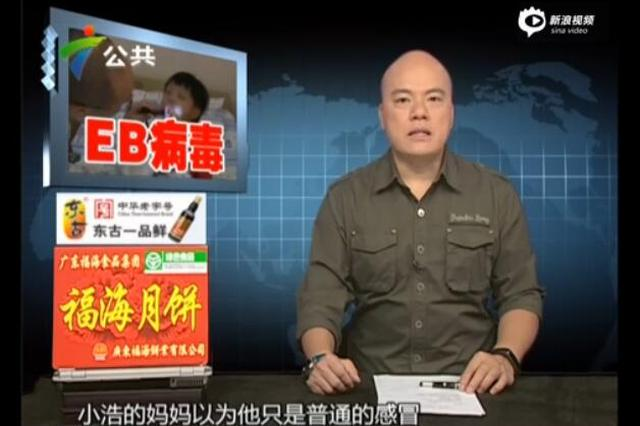 幼童高烧眼睑浮肿 原是感染EB病毒