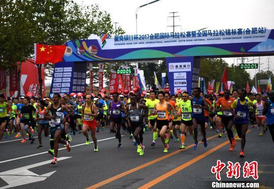 2017合肥国际马拉松圆满举行 28000名选手燃爆赛道