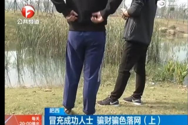 男子假扮军属撩汉又撩妹 一年诈骗60多万