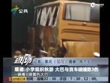 小学组织秋游 大巴与货车碰撞致3伤