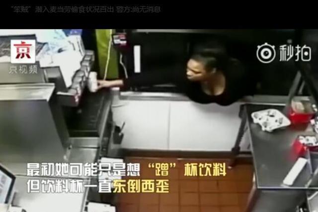 """""""笨贼""""潜入麦当劳偷食状况百出 警方:尚无消息"""