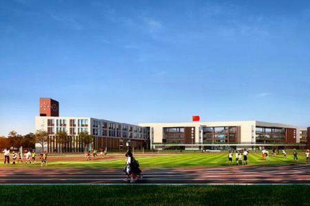 投资4.4亿 合肥这个区再添2所学校