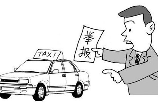 合肥市民举报假出租车可获千元奖励