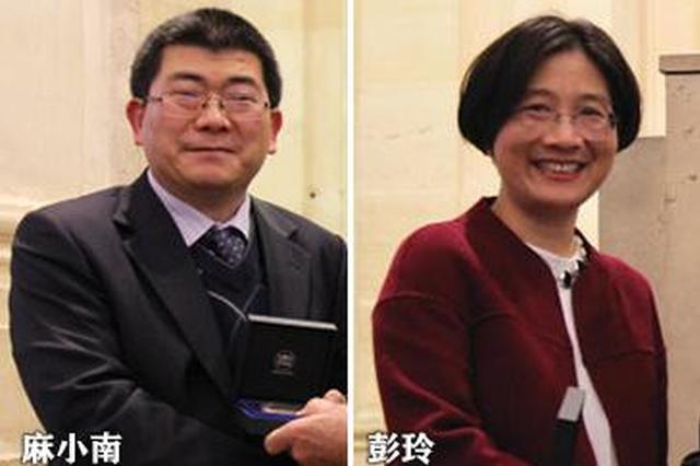 两中国科学家获法国科学院大奖