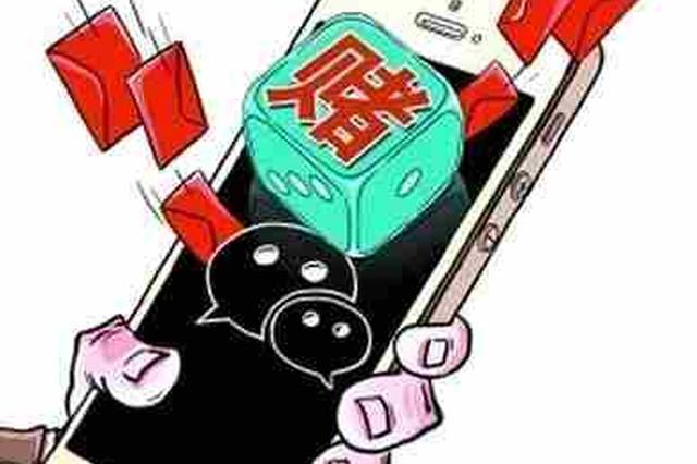 特大微信群赌博案13人被公诉 涉资达1600余万