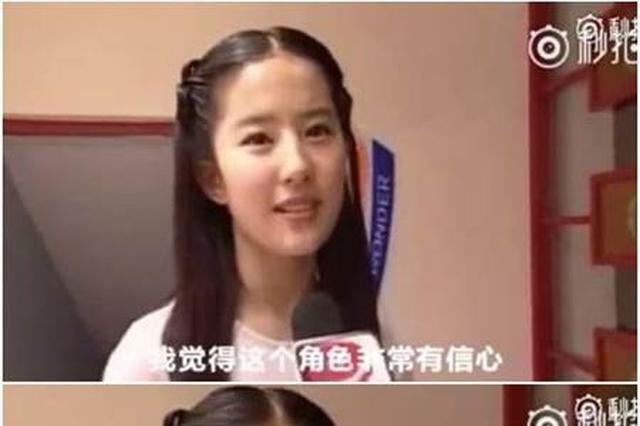 刘亦菲16岁试镜小龙女画面曝光 谈吐自信获赞