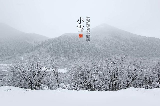 """""""小雪""""节气至气温回升 今天安庆多云最高气温15℃"""