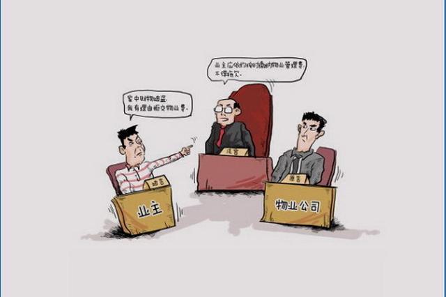 业主因故拖欠物业费 法院支持物业追缴