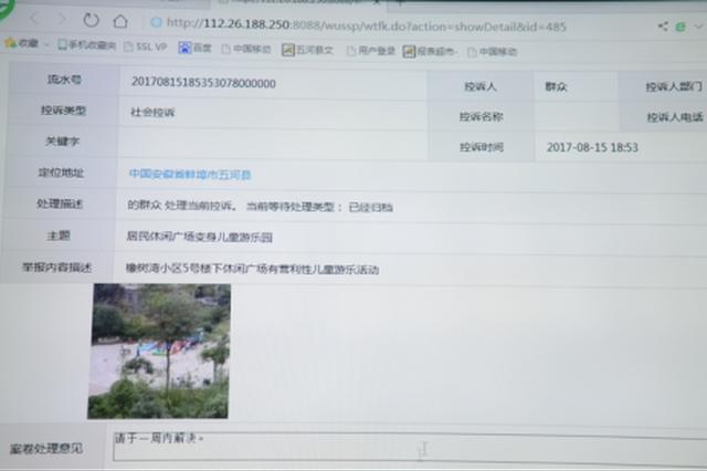蚌埠:移动云平台助推政务效率提升