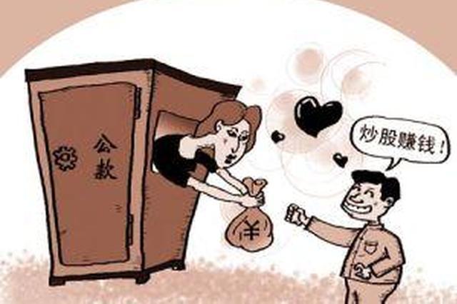 """挪用""""小金库""""购买理财产品 女教研员涉挪用公款罪"""