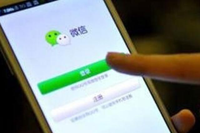 """微信找人只聊""""感情"""" 半年""""获利""""70余万元"""