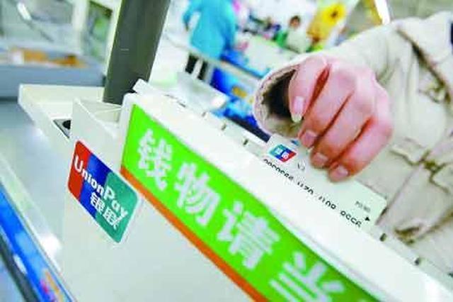 牙膏未结账被超市罚600元 监管部门介入全额退还