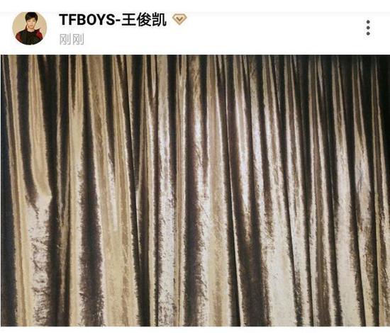 王俊凯家的窗帘