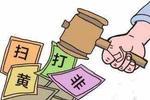安徽芜湖600余名警力突袭扫黄