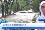 安徽昨天继续发布洪水红色预警