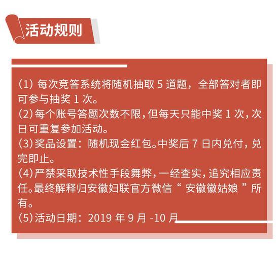 2019安徽宪法宣传暨妇女权益法律知识有奖竞答来啦