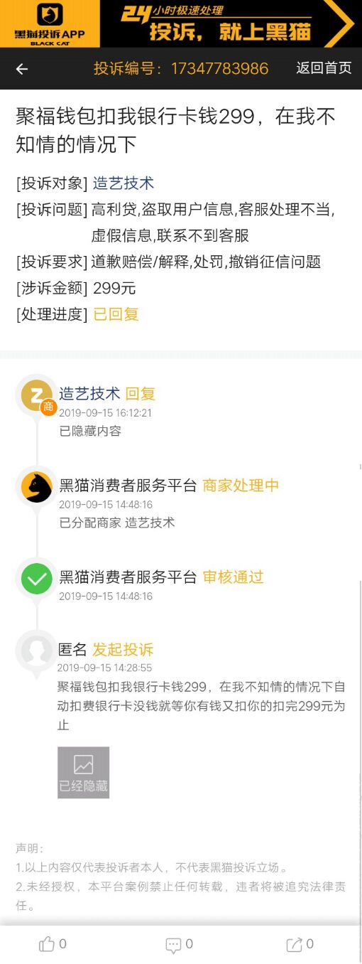 网友投诉聚福钱包扣银行卡钱 客服已回复