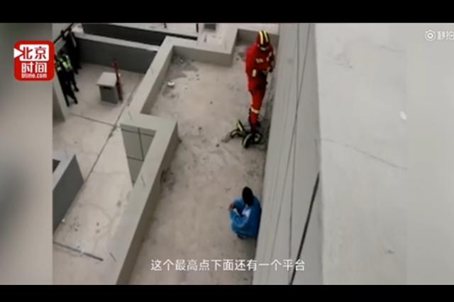 俩顽童爬29层楼顶被困 往楼下扔石头引注意被救