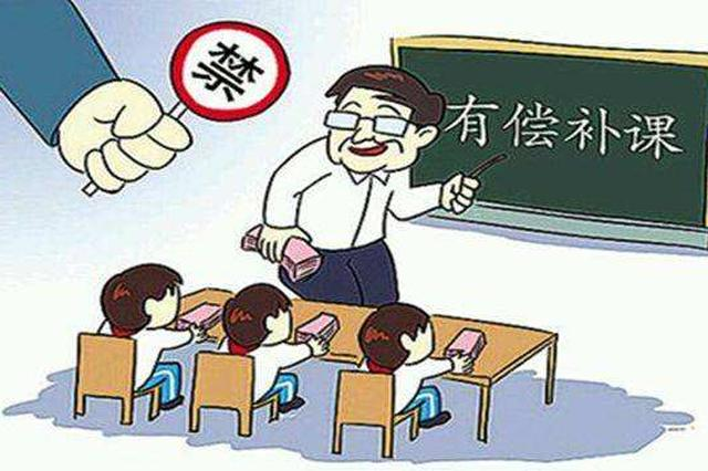 违规补课 淮北5名教师被处理通报