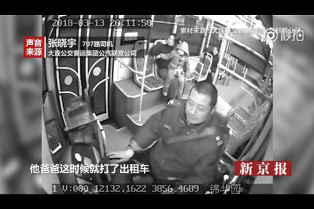 孩子难舍离家打工的爸爸 公交司机踩油门帮父子告别