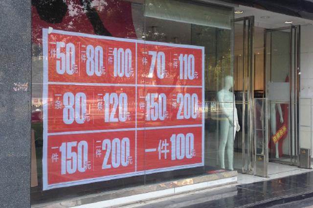 商铺甩卖货物价格吸引人 律师提醒:购买需谨慎