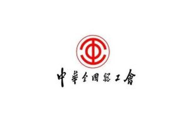 芜湖市已有工会组织11217家 职工权益维护扎实推进