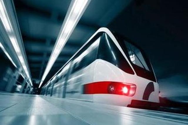 阜阳市轨道交通1号线有望2020年开工 总投资72.4亿
