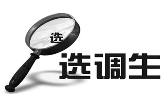 安徽省将选600名选调生 到基层培养锻炼